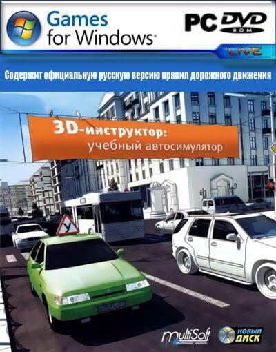 Симулятор Вождения Автомобиля 2015 3D Инструктор